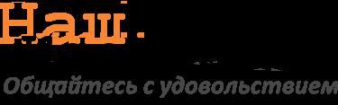 Наш Кореновск